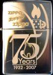 2007 75thZippo employee